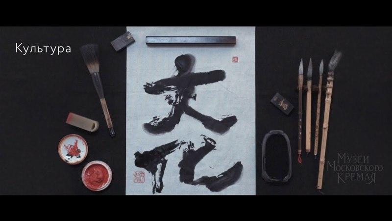 Древний Китай в Московском Кремле: культура и искусство через призму каллиграфии