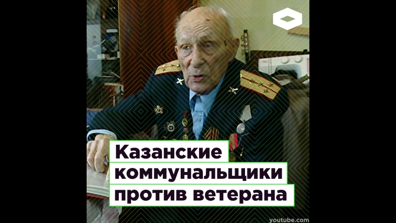 Казанские коммунальщики против ветерана ROMB