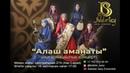 Алаш аманаты шығармашылық концерті 16 желтоқсан 1700