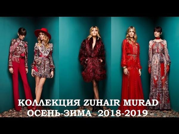 КОЛЛЕКЦИЯ ZUHAIR MURAD ОСЕНЬ ЗИМА 2018 2019 💖