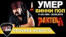 УМЕР Винни Пол RIP Vinnie Paul PANTERA HELLYEAH