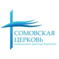 Логотип Сомовская Церковь ЕХБ