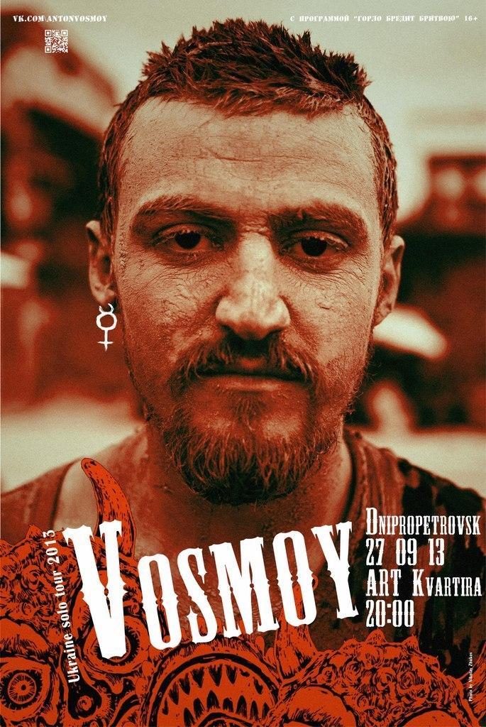 Акустический концерт Антона Восьмого (VOSMOY)