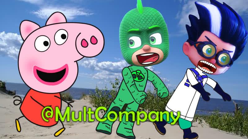 Герои в масках встречают Свинку Пэпу Свинка Пепа смотри мультфильм