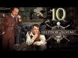 Шерлок Холмс 10 серия Русский сериал 2013