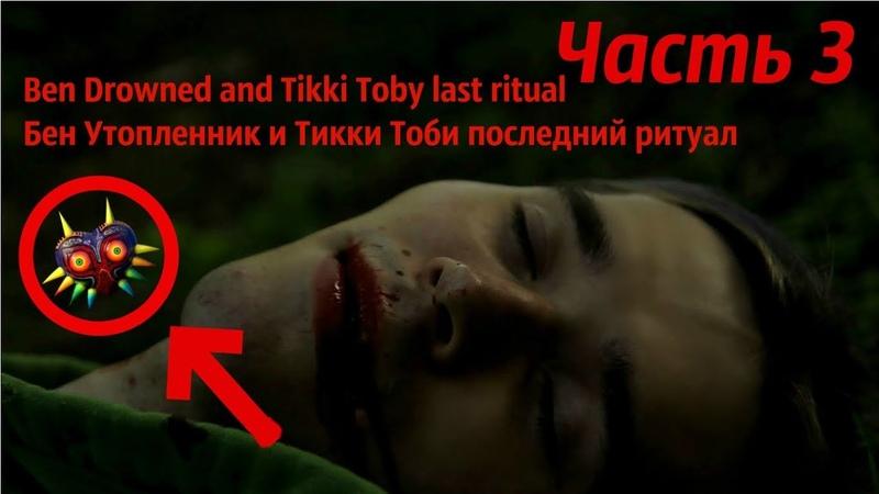 Ben Drowned and Tikki Toby last ritual / Бен Утопленник и Тикки Тоби последний ритуал