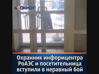 Охранник информцентра РоАЭС и странная посетительница вступили в неравный бой
