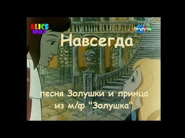 Навсегда (Песня Золушки и принца из м/ф Золушка) HD 720p