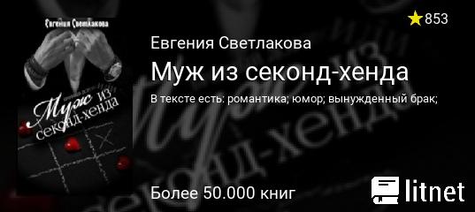 МУЖ ИЗ СЕКОНД-ХЕНДА ЕВГЕНИЯ СВЕТЛАКОВА СКАЧАТЬ БЕСПЛАТНО