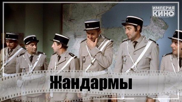 Коллекция культовых французских комедий о приключениях чудаковатых жандармов с неподражаемым Луи де Фюнесом.