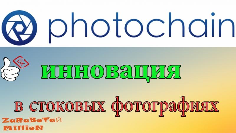 Подробный обзор iCO Photochain.Инновация в фотостоке.