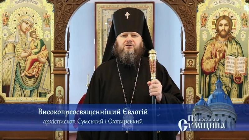 Пасхальне привітання архієпископа Євлогія 08.04.2018