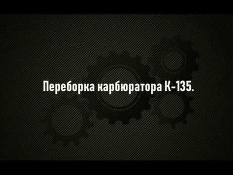 Переборка карбюратора К-135.