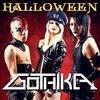 26.10.13 - GOTHIKA в Петербурге - Halloween
