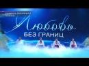 """Михаил Поплавский """"Любовь без границ"""" (концерт)"""