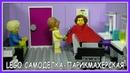 Lego Самоделка - Парикмахерская Салон красоты
