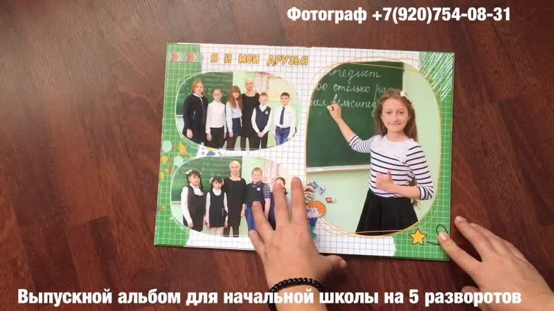 Выпускной альбом для начальной школы Тула Щёкино Венёв Ясногорск