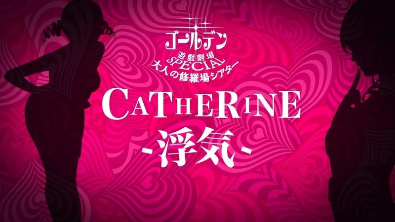 『キャサリン・フルボディ』大人の修羅場シアター04『CATHERINE -浮気-』