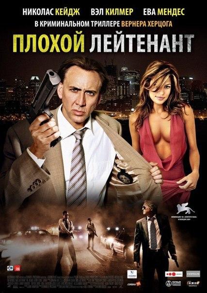 Плохой лейтенант (2009)