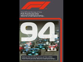 Обзор сезона: f1 1994