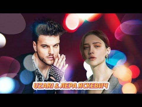 Лера Яскевич UZARI - Рух | КЛИП на белорусском языке!