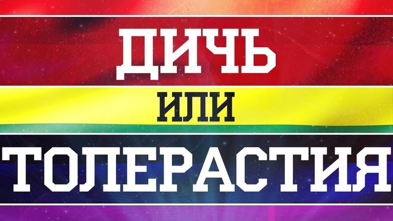 Почему я не толерантный Толерантность или толерастия ЛГБТ сообщества JAMES ALONE