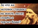 О духовной войне Великая наука Старец Силуан Афонский
