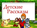 Рассказ - Пожарные собаки (Л. Н. Толстой)