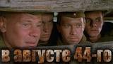 В августе 44-го военный фильм 2001 год  HD