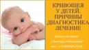 Кривошея у детей Признаки и симптомы кривошеи Лечение кривошеи остеопатией Отзывы доктор Евдокимов