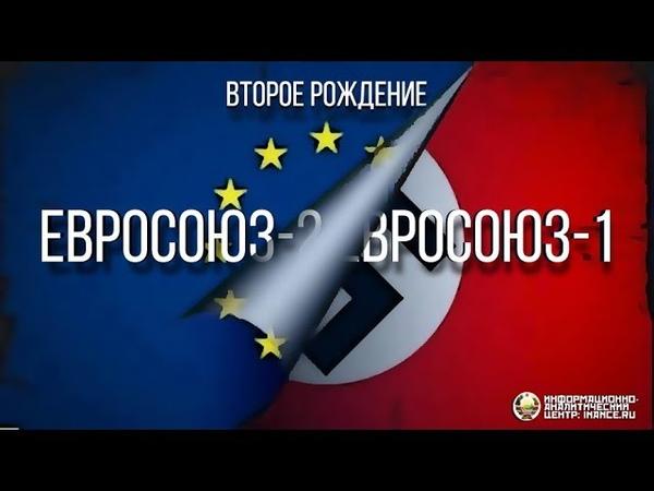 Европейский Союз нацистский либеральный террористический… дальше какой ИАЦ