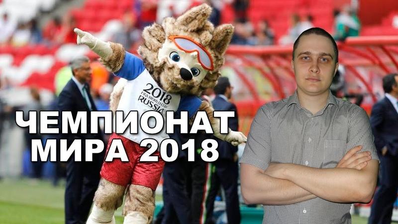 Зачем России Чемпионат мира. Новости СВЕРХДЕРЖАВЫ