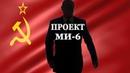 Путин - проект МИ-6. Президент СССР. Божественный траст. Злата Носова