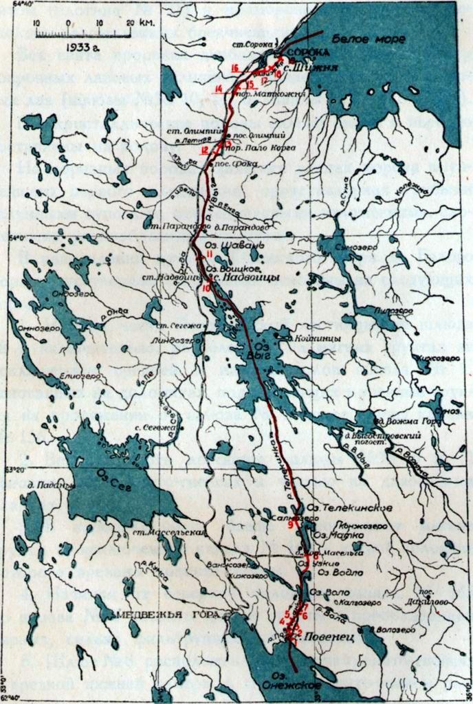 Беломоро балтийский канал
