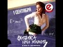 Физика или Химия - 1 сентября в Якутске