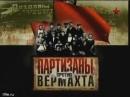 Партизаны против Вермахта 2 серия. Оккупация (2010)