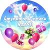 БАЛУН. Воздушные шары Мурманск . Торты, подарки.