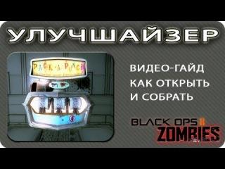 УЛУЧШАЙЗЕР в режиме Транзит в Зомби Call of Duty Black Ops 2