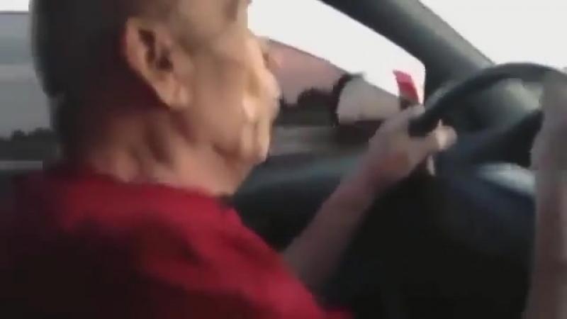 Когда дал деду прокатиться на турбовой тачке))