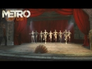 ВСЕ МУЖИКИ КОЗЛЫ / Metro: Last light Redux 2