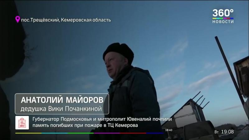Как живет поселок Трещевский после гибели детей в Кемерове