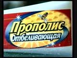(staroetv.su) Реклама и анонс (Россия, 12.12.2004)