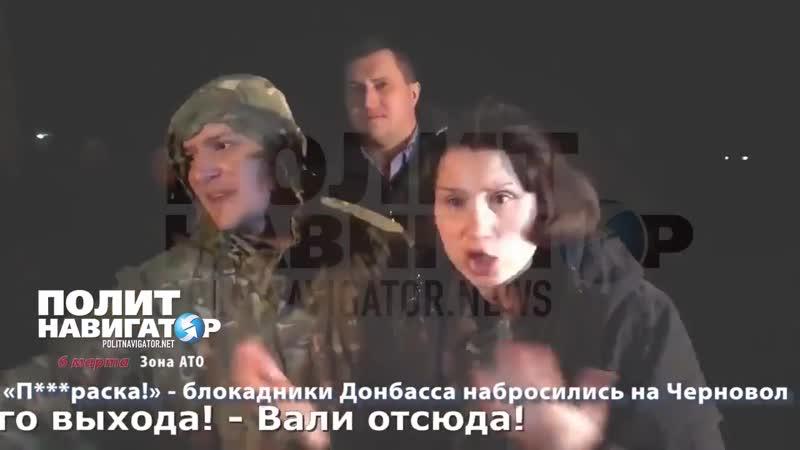 Нардеп Танюха Черновил пыталась разогнать блокаду Донбасс. 6 марта 2017 го.
