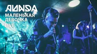 ЛИНДА - Маленькая девочка (ОЙКУМЕНА LIVE Екатеринбург 22.03.2018)
