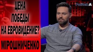 MARUV расколола Украину: Мирошниченко о скандале на ЕВРОВИДЕНИЕ