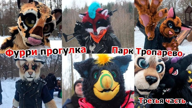 Фурри прогулка Парк Тропарево Третья часть I Furry in Troparevo Park Third part
