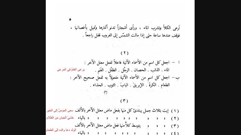 (18) تقسيم الفعل إلى صحيح الآخر و معتل الآخر