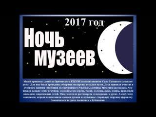 Ночь в музее 2017 видео