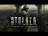 S.T.A.L.K.E.R.: Тень Чернобыля. Прохождение с подписчиками. Часть 1