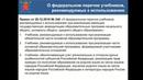 Вебинар для руководителей образовательных организаций Санкт Петербурга